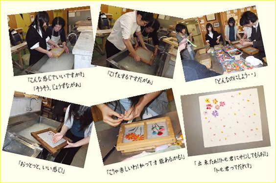 和紙作り体験